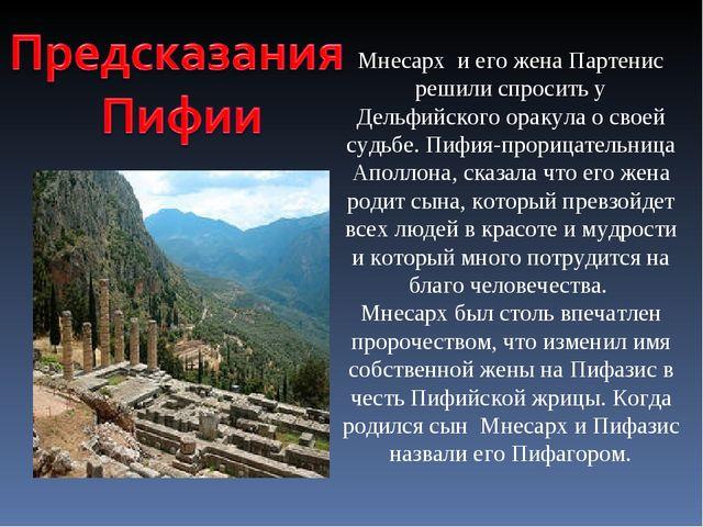 Мнесарх и его жена Партенис решили спросить у Дельфийского оракула о своей су...