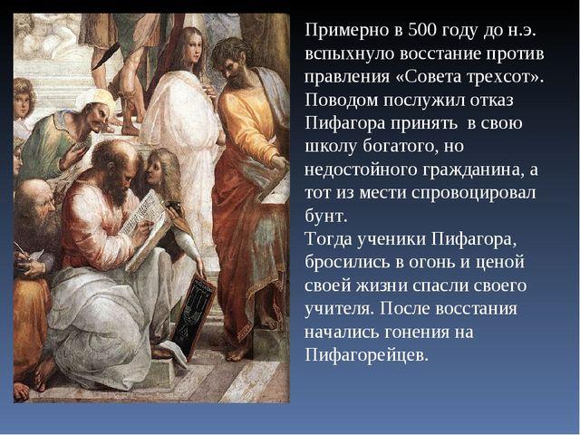 Примерно в 500 году до н.э. вспыхнуло восстание против правления «Совета трех...