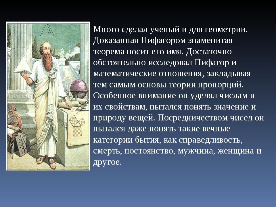 Много сделал ученый и для геометрии. Доказанная Пифагором знаменитая теорема...