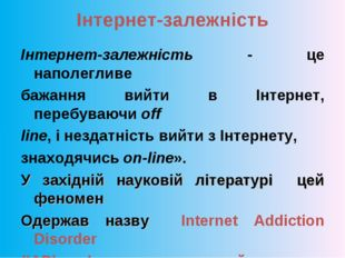 Інтернет-залежність Інтернет-залежність - це наполегливе бажання вийти в Інте