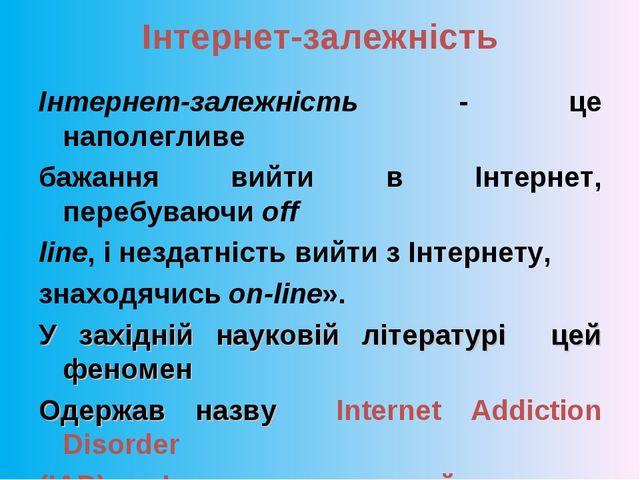 Інтернет-залежність Інтернет-залежність - це наполегливе бажання вийти в Інте...