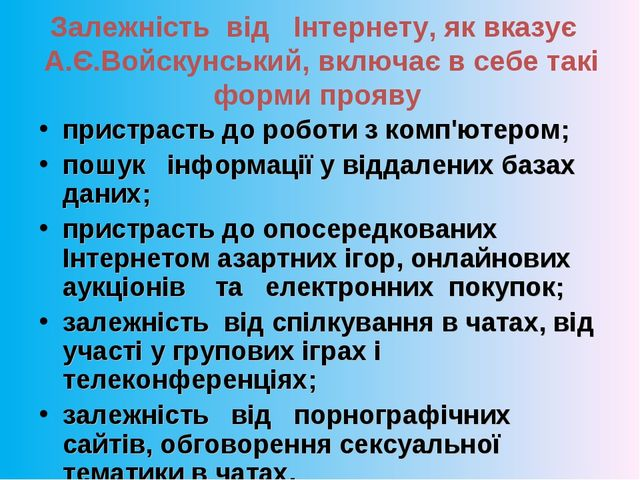 Залежність від Інтернету, як вказує А.Є.Войскунський, включає в себе такі фор...