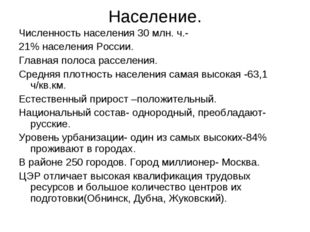 Население. Численность населения 30 млн. ч.- 21% населения России. Главная по