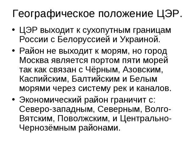 Географическое положение ЦЭР. ЦЭР выходит к сухопутным границам России с Бело...