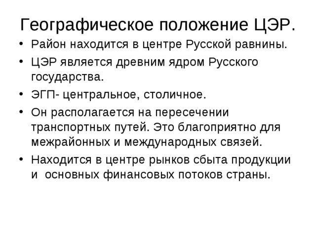 Географическое положение ЦЭР. Район находится в центре Русской равнины. ЦЭР я...