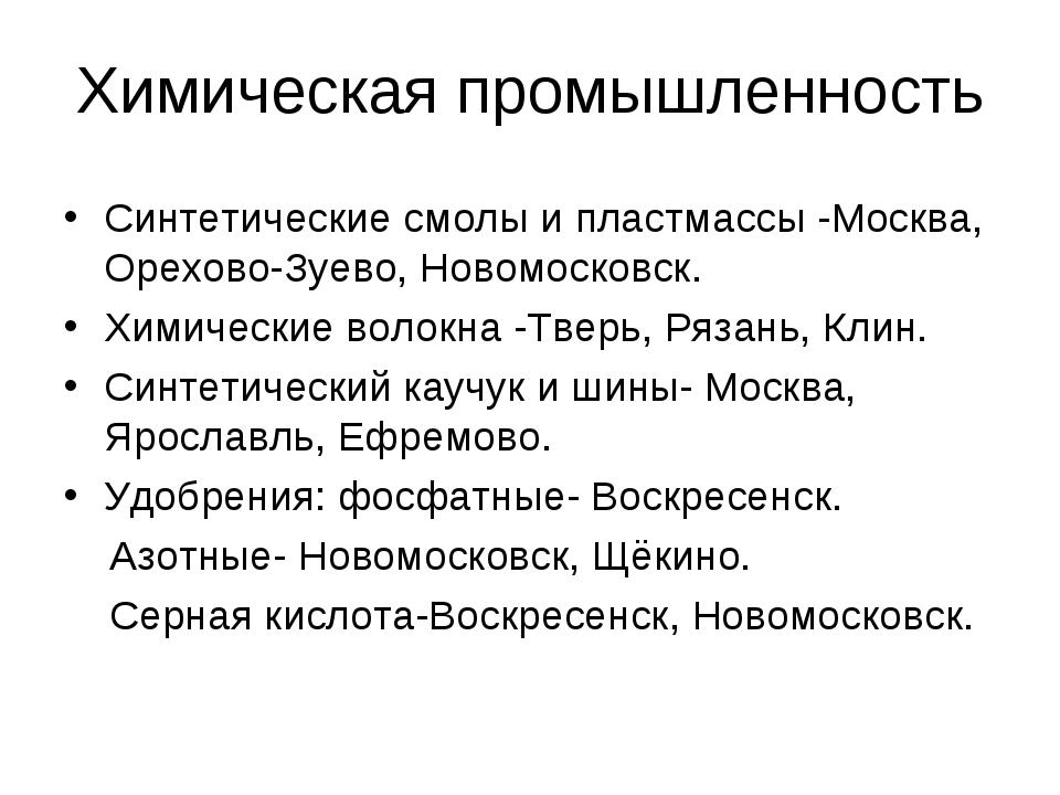 Химическая промышленность Синтетические смолы и пластмассы -Москва, Орехово-З...