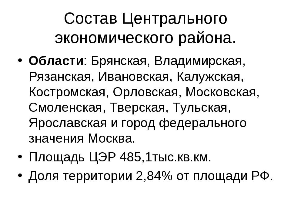 Состав Центрального экономического района. Области: Брянская, Владимирская, Р...