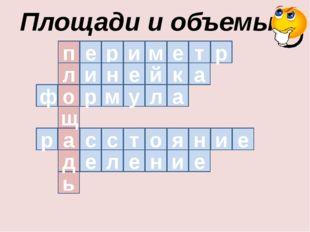 Площади и объемы ь д а щ о л п р т е м и р е и е н к й м у ф р а т а л с с р