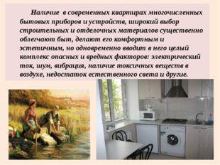 Наличие в современных квартирах многочисленных бытовых приборов и устройств