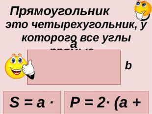 это четырехугольник, у которого все углы прямые. Прямоугольник a b S = a · b
