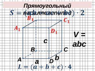 A С B D Прямоугольный параллелепипед a b c V = abc