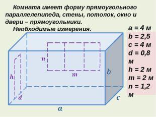 Комната имеет форму прямоугольного параллелепипеда, стены, потолок, окно и