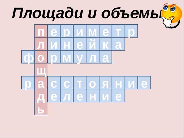 Площади и объемы ь д а щ о л п р т е м и р е и е н к й м у ф р а т а л с с р...
