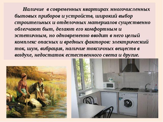 Наличие в современных квартирах многочисленных бытовых приборов и устройств...