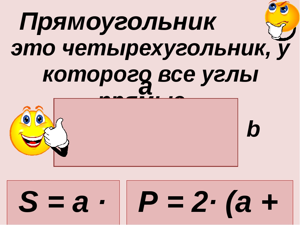 это четырехугольник, у которого все углы прямые. Прямоугольник a b S = a · b...