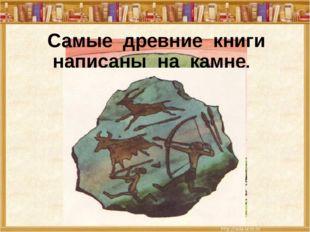 Самые древние книги написаны на камне.