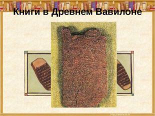 Книги в Древнем Вавилоне