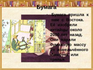 Бумага Бумага пришла к нам с Востока. Её изобрели китайцы около 2000 лет наза