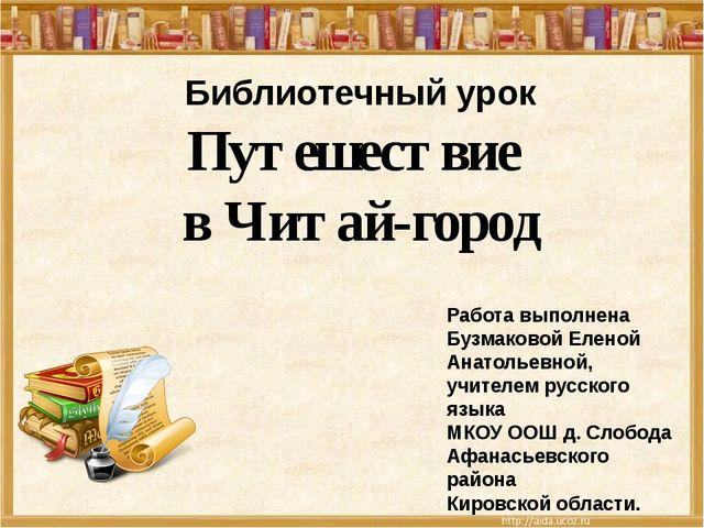Библиотечный урок Путешествие в Читай-город Работа выполнена Бузмаковой Елено...