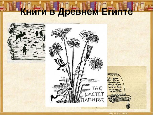 Книги в Древнем Египте