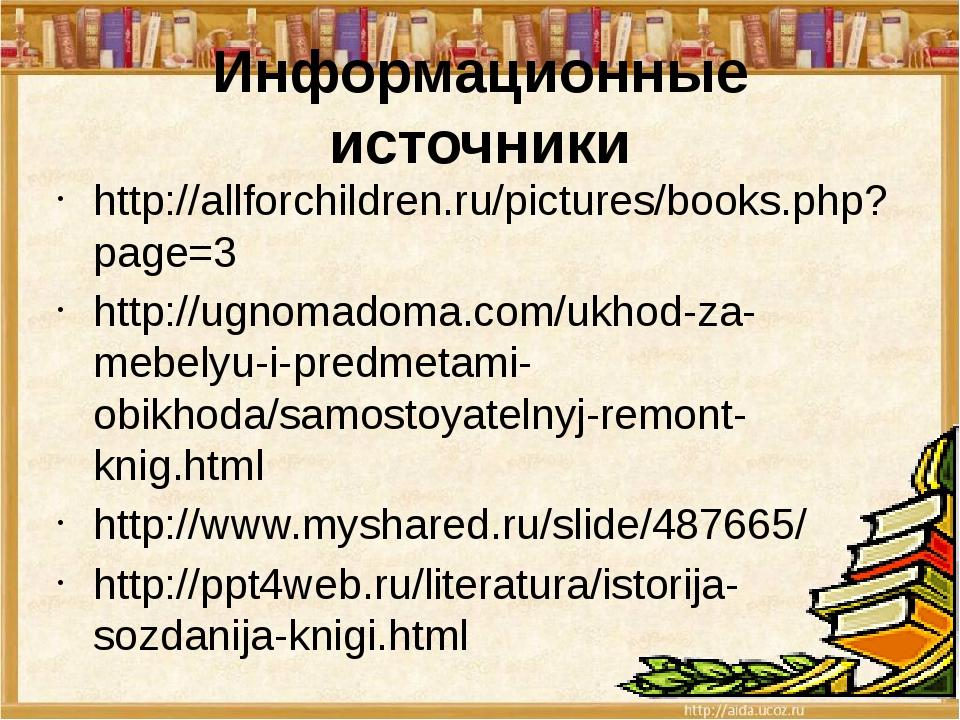 Информационные источники http://allforchildren.ru/pictures/books.php?page=3 h...