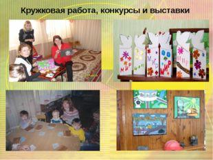Кружковая работа, конкурсы и выставки