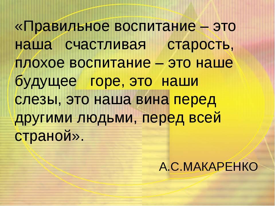 «Правильное воспитание – это наша счастливая старость, плохое воспитание – эт...