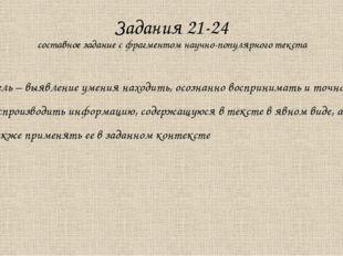 Задания 21-24 составное задание с фрагментом научно-популярного текста Цель –
