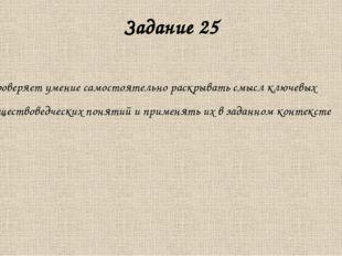 Задание 25 Проверяет умение самостоятельно раскрывать смысл ключевых общество