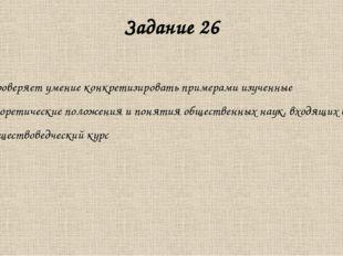 Задание 26 Проверяет умение конкретизировать примерами изученные теоретически