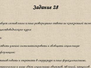 Задание 28 Требует составление плана развернутого ответа по конкретной теме о