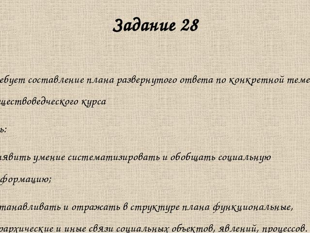 Задание 28 Требует составление плана развернутого ответа по конкретной теме о...
