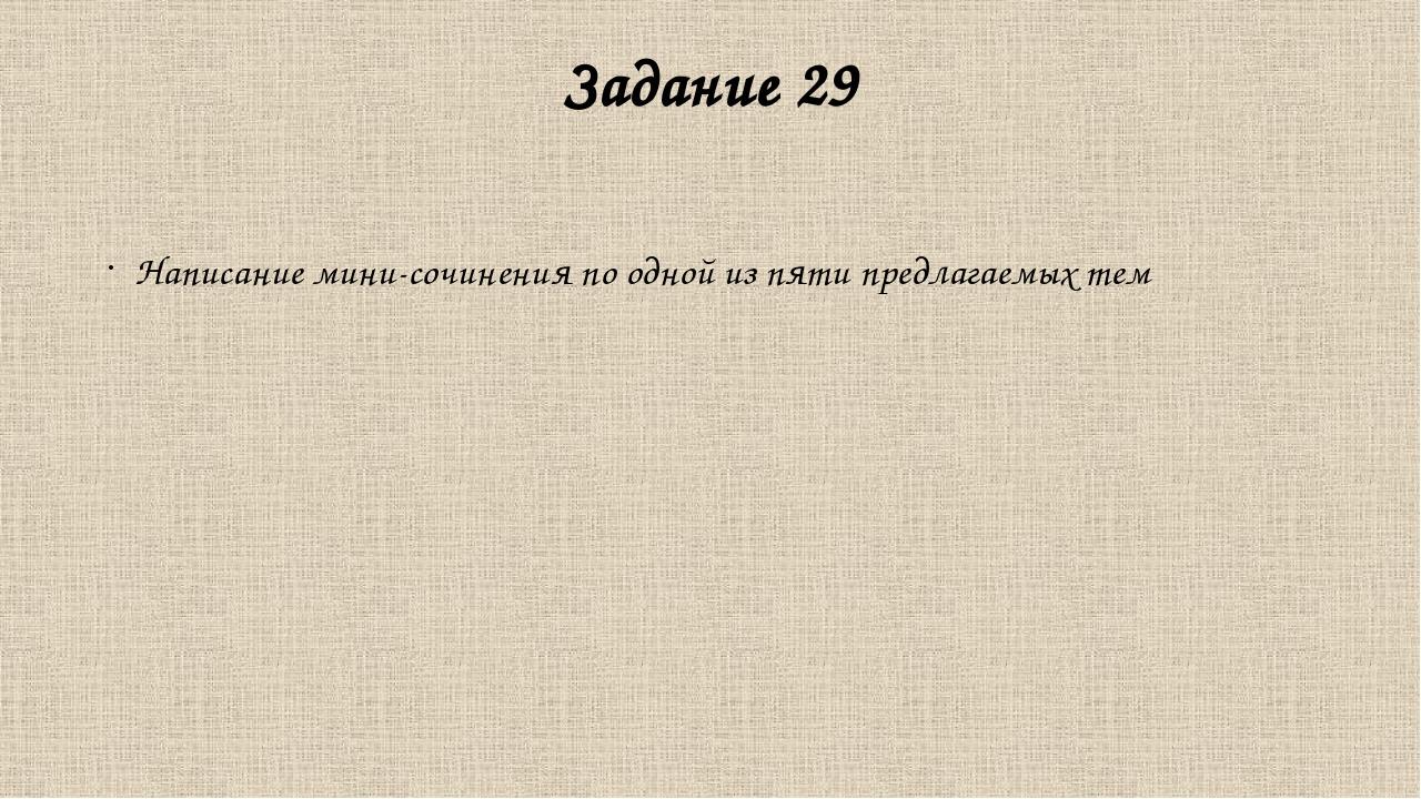 Задание 29 Написание мини-сочинения по одной из пяти предлагаемых тем