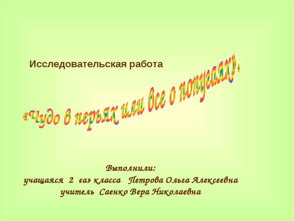 Выполнили: учащаяся 2 «а» класса Петрова Ольга Алексеевна учитель Саенко Ве...