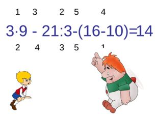 1 3 2 5 4 3·9 - 21:3-(16-10)= 2 4 3 5 1 14