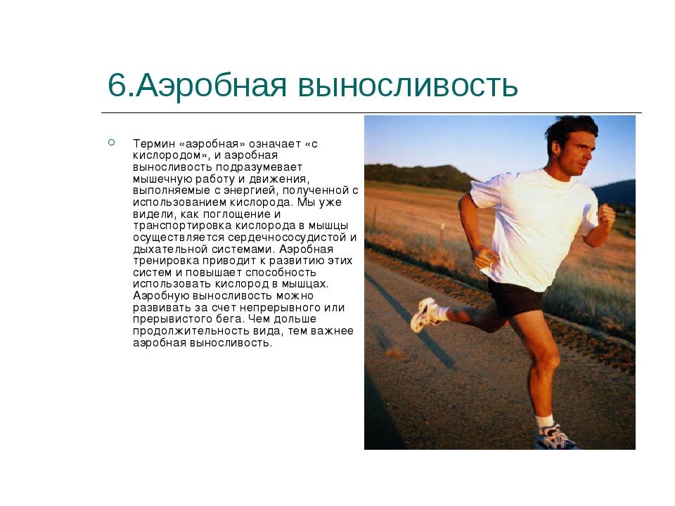 Развитие выносливости во время занятия спортом реферат 6354
