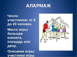 АЛАРМАЖ Число участников: от 5 до 20 человек. Место игры: большая комната, пл