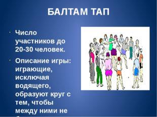 БАЛТАМ ТАП Число участников до 20-30 человек. Описание игры: играющие, исключ