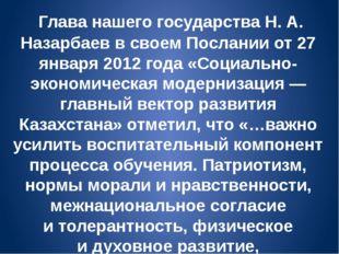 Глава нашего государства Н. А. Назарбаев всвоем Послании от27 января 2012