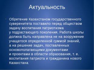 Актуальность Обретение Казахстаном государственного суверенитета поставило пе
