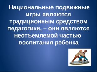 Национальные подвижные игры являются традиционным средством педагогики, – он