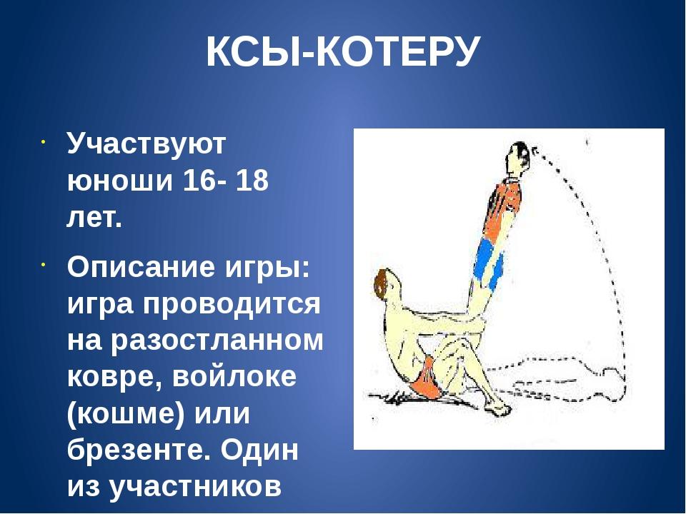 КСЫ-КОТЕРУ Участвуют юноши 16- 18 лет. Описание игры: игра проводится на разо...