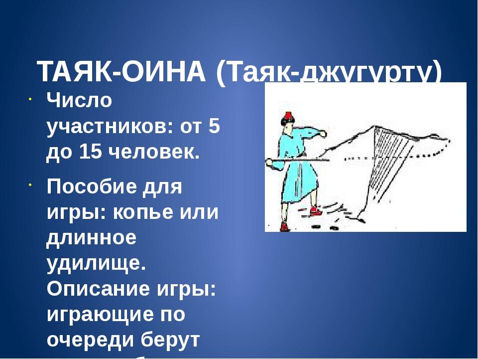 ТАЯК-ОИНА (Таяк-джугурту) Число участников: от 5 до 15 человек. Пособие для...