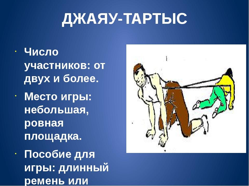ДЖАЯУ-ТАРТЫС Число участников: от двух и более. Место игры: небольшая, ровная...