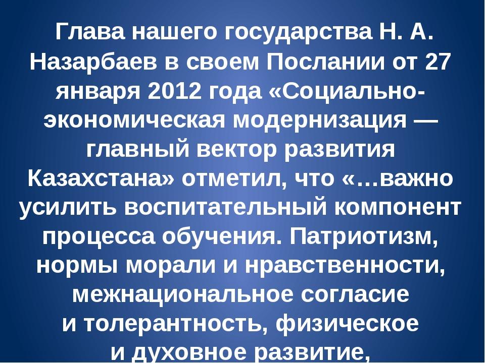 Глава нашего государства Н. А. Назарбаев всвоем Послании от27 января 2012...