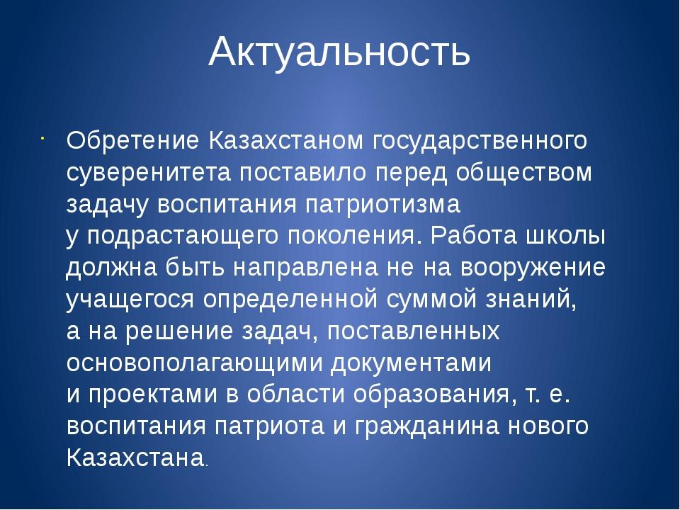 Актуальность Обретение Казахстаном государственного суверенитета поставило пе...