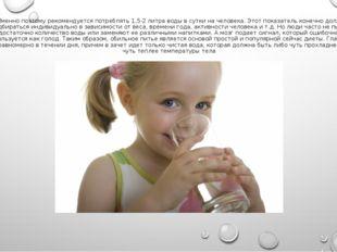 3. Именно поэтому рекомендуется потреблять 1,5-2 литра воды в сутки на челове