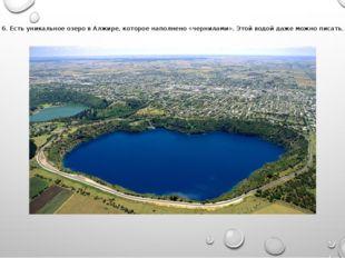 6. Есть уникальное озеро в Алжире, которое наполнено «чернилами». Этой водой