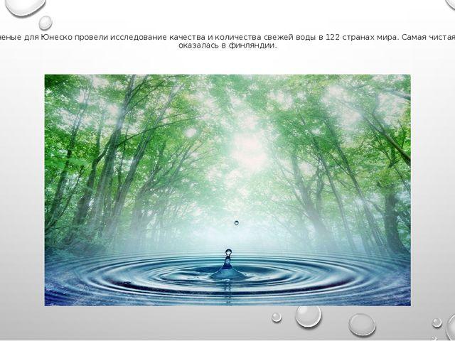 10. Ученые для Юнеско провели исследование качества и количества свежей воды...