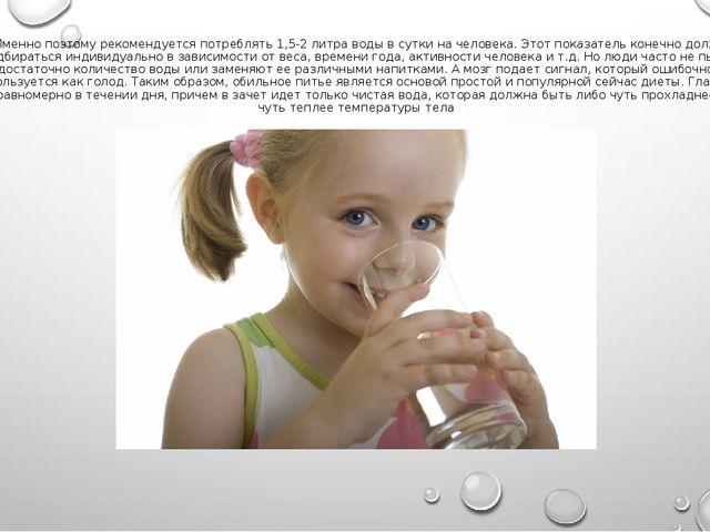 3. Именно поэтому рекомендуется потреблять 1,5-2 литра воды в сутки на челове...